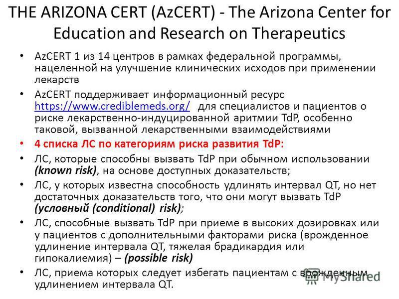 THE ARIZONA CERT (AzCERT) - The Arizona Center for Education and Research on Therapeutics AzCERT 1 из 14 центров в рамках федеральной программы, нацеленной на улучшение клинических исходов при применении лекарств AzCERT поддерживает информационный ре