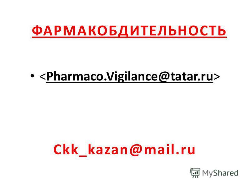 Ckk_kazan@mail.ru ФАРМАКОБДИТЕЛЬНОСТЬ