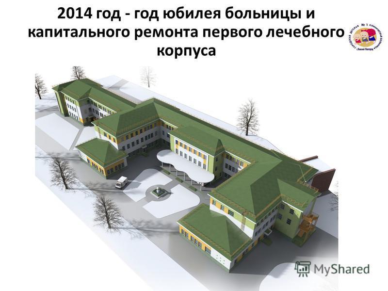 2014 год - год юбилея больницы и капитального ремонта первого лечебного корпуса