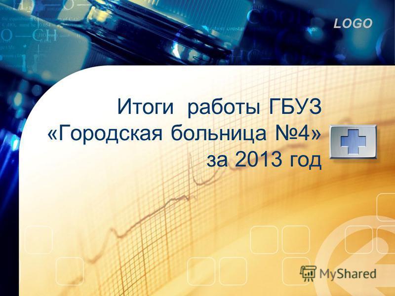 LOGO Итоги работы ГБУЗ «Городская больница 4» за 2013 год