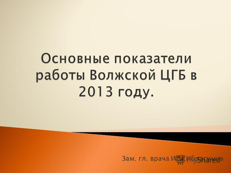 Зам. гл. врача И.М.Ибрагимов
