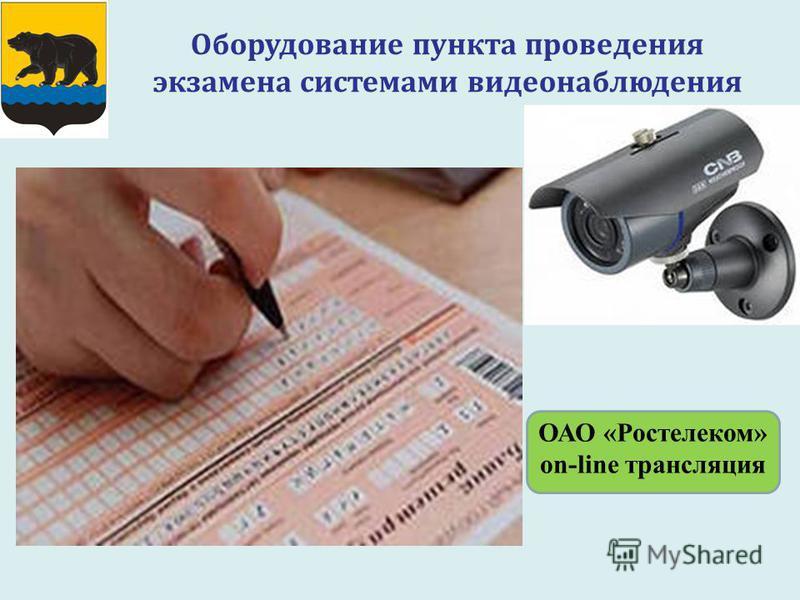 Оборудование пункта проведения экзамена системами видеонаблюдения ОАО «Ростелеком» on-line трансляция