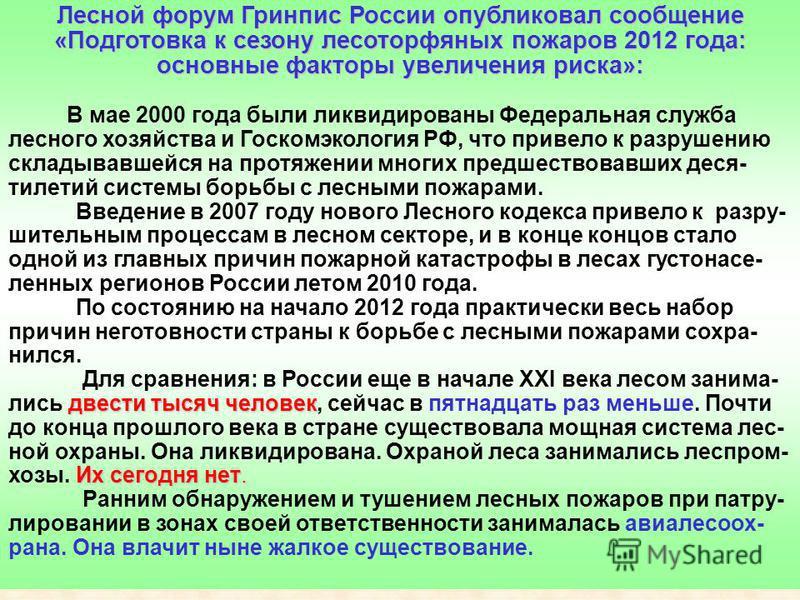 Лесной форум Гринпис России опубликовал сообщение «Подготовка к сезону лесоторфяных пожаров 2012 года: основные факторы увеличения риска»: В мае 2000 года были ликвидированы Федеральная служба лесного хозяйства и Госкомэкология РФ, что привело к разр