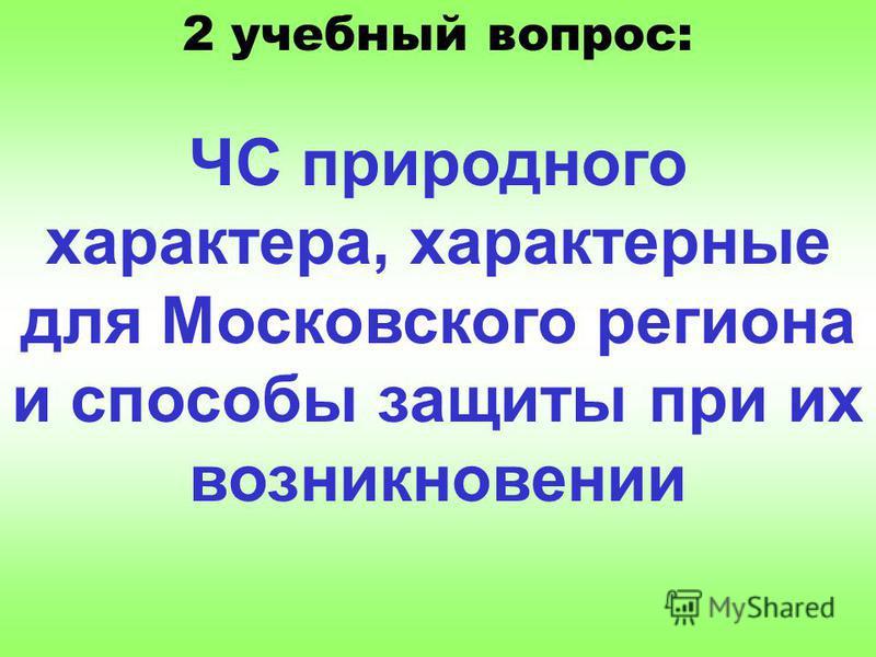 2 учебный вопрос: ЧС природного характера, характерные для Московского региона и способы защиты при их возникновении