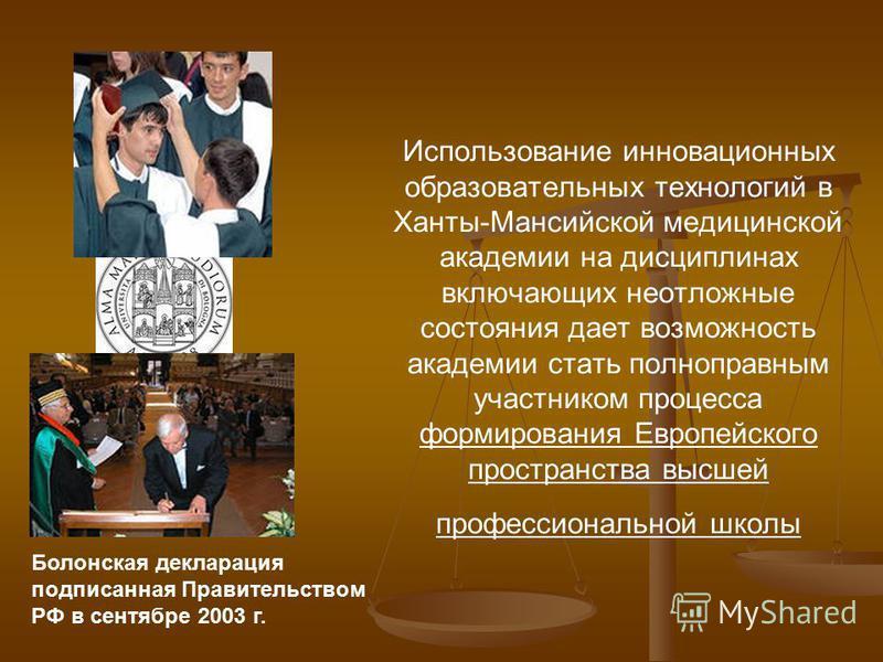 Использование инновационных образовательных технологий в Ханты-Мансийской медицинской академии на дисциплинах включающих неотложные состояния дает возможность академии стать полноправным участником процесса формирования Европейского пространства высш