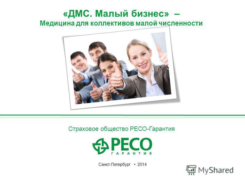Страховое общество РЕСО-Гарантия «ДМС. Малый бизнес» – Медицина для коллективов малой численности Санкт-Петербург 2014