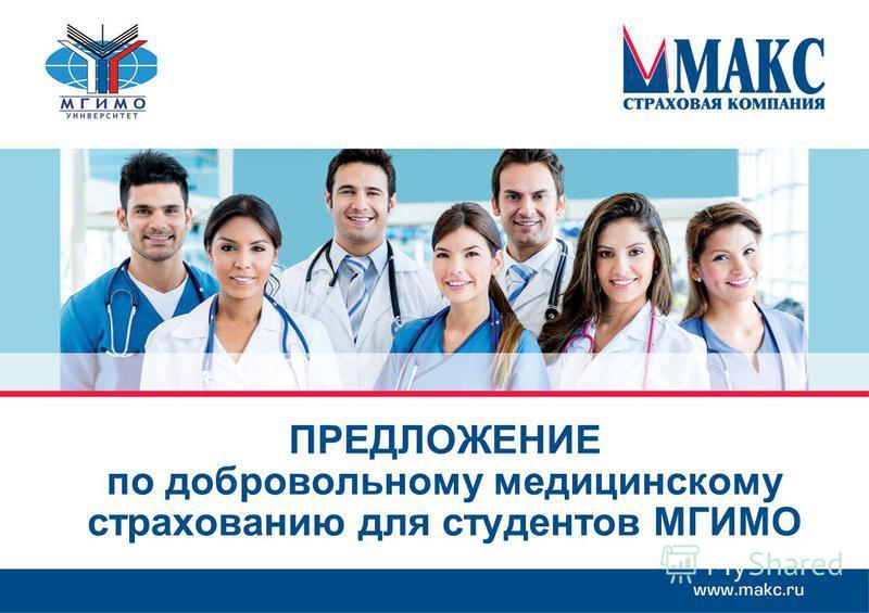 ПРЕДЛОЖЕНИЕ по добровольному медицинскому страхованию для студентов МГИМО