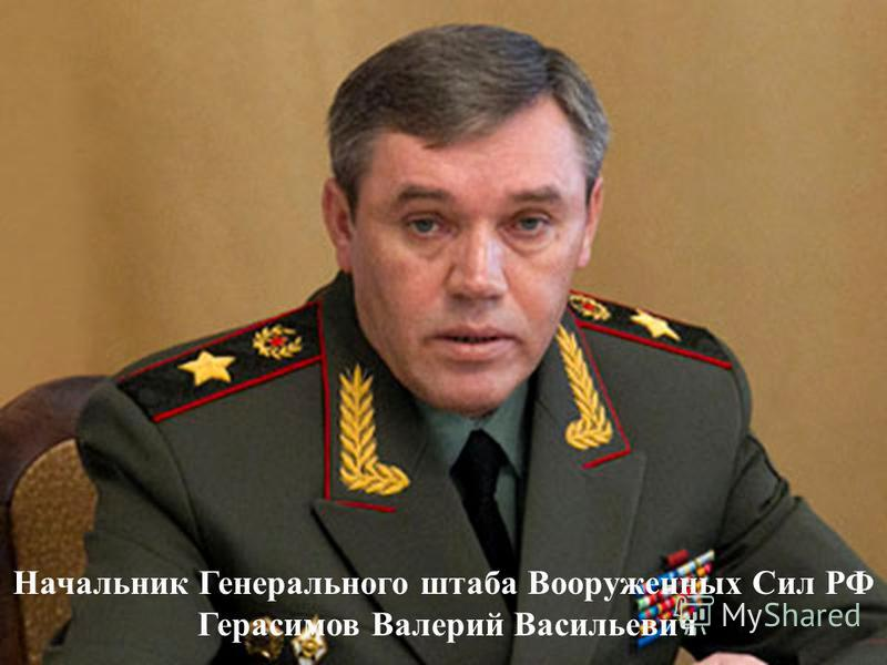 Начальник Генерального штаба Вооруженных Сил РФ Герасимов Валерий Васильевич