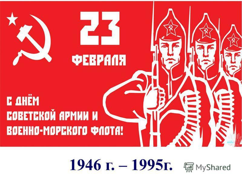 1946 г. – 1995 г.