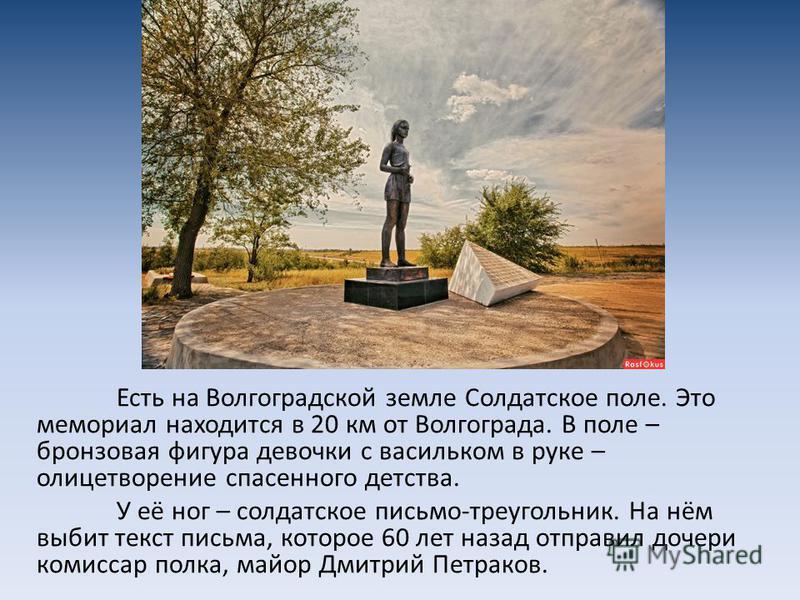 Центральный монумент «Родина-мать» высотой 52 м на Мамаевом кургане в Волгограде.