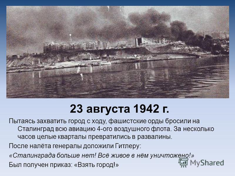 28 июля 1942 г. был издан приказ 227, вошедший в историю под названием «Ни шагу назад!» Атака немецких танков отбита