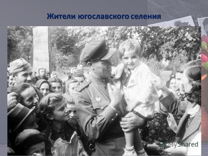 Жители югославского селения
