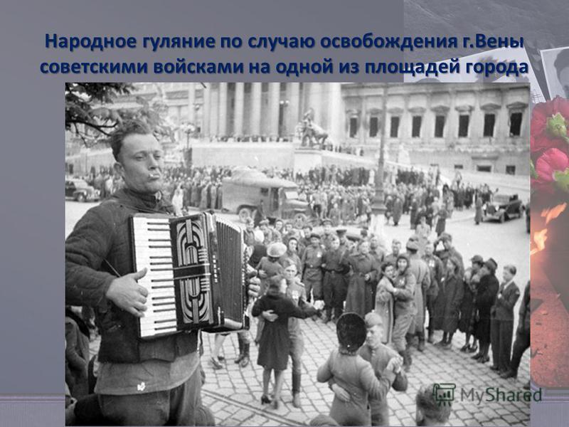 Народное гуляние по случаю освобождения г.Вены советскими войсками на одной из площадей города