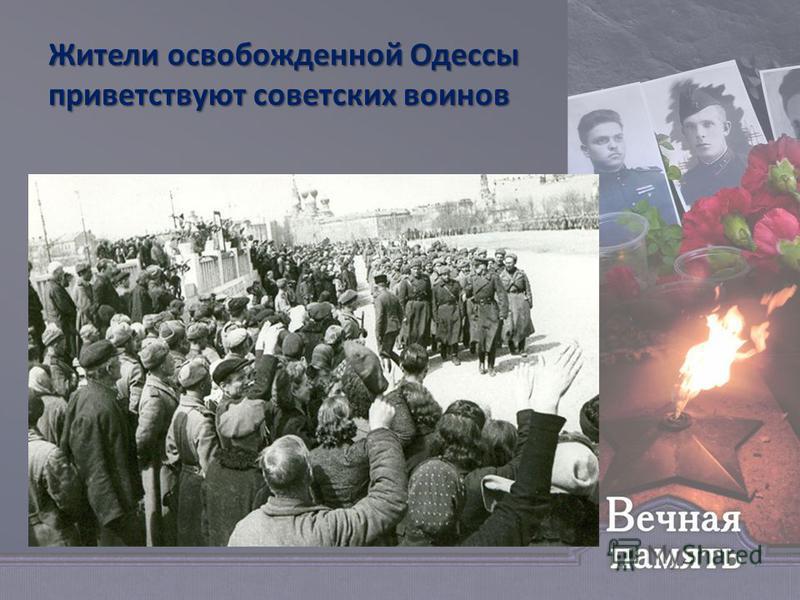 Жители освобожденной Одессы приветствуют советских воинов