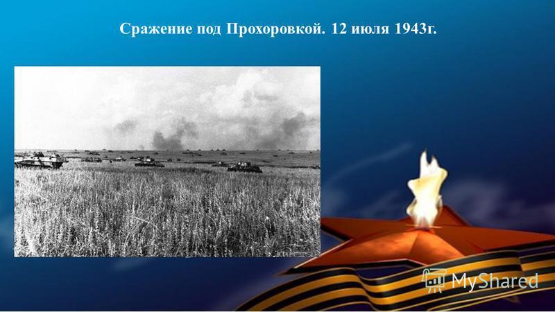 Сражение под Прохоровкой. 12 июля 1943 г.
