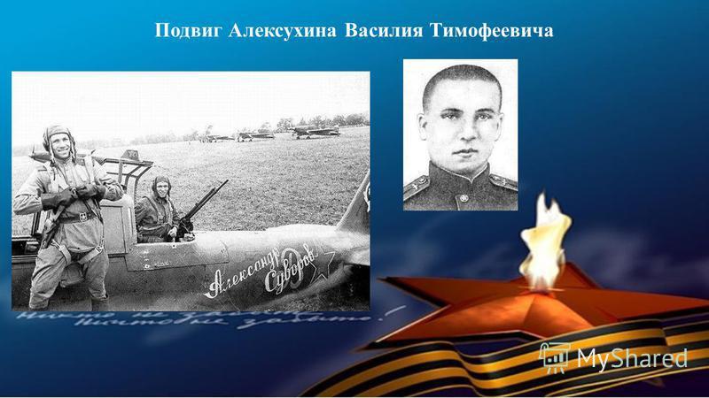 Подвиг Алексухина Василия Тимофеевича