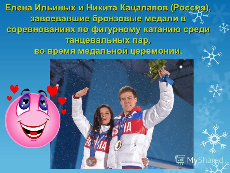 Елена Ильиных и Никита Кацалапов (Россия), завоевавшие бронзовые медали в соревнованиях по фигурному катанию среди танцевальных пар, во время медальной церемонии.