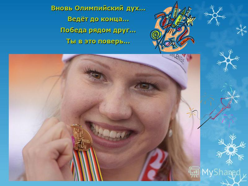 Вновь Олимпийский дух… Ведёт до конца… Победа рядом друг… Ты в это поверь…