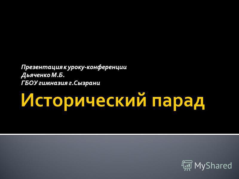 Презентация к уроку-конференции Дьяченко М.Б. ГБОУ гимназия г.Сызрани