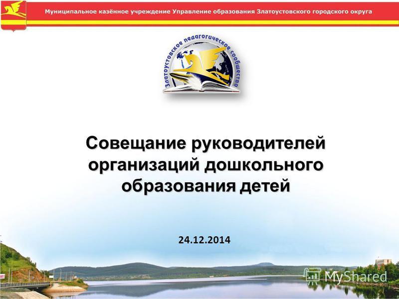 Совещание руководителей организаций дошкольного образования детей 24.12.2014