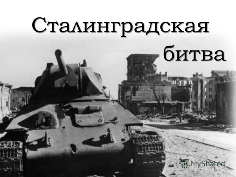 Сталинградская Сталинградская битва