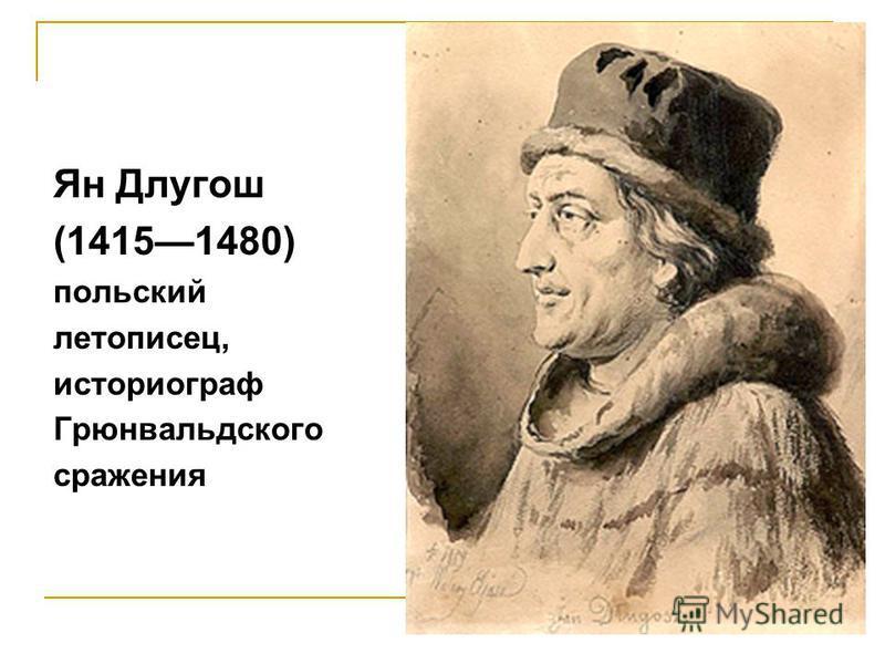 Ян Длугош (14151480) польский летописец, историограф Грюнвальдского сражения
