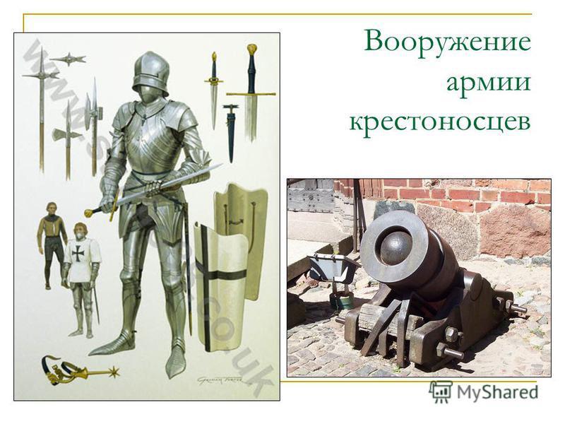 Вооружение армии крестоносцев