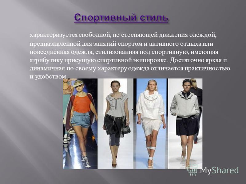 характеризуется свободной, не стесняющей движения одеждой, предназначенной для занятий спортом и активного отдыха или повседневная одежда, стилизованная под спортивную, имеющая атрибутику присущую спортивной экипировке. Достаточно яркая и динамичная