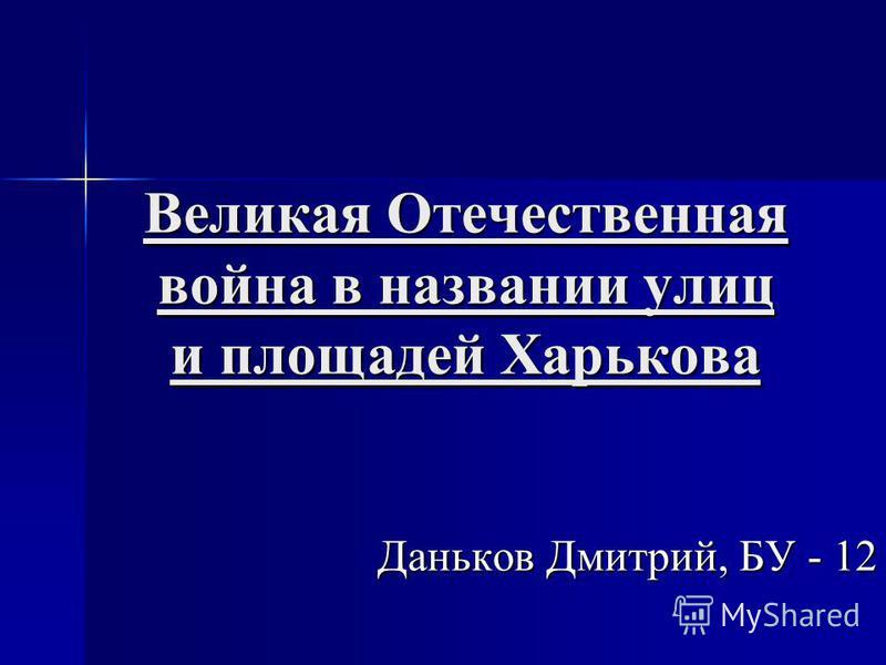 Великая Отечественная война в названии улиц и площадей Харькова Даньков Дмитрий, БУ - 12