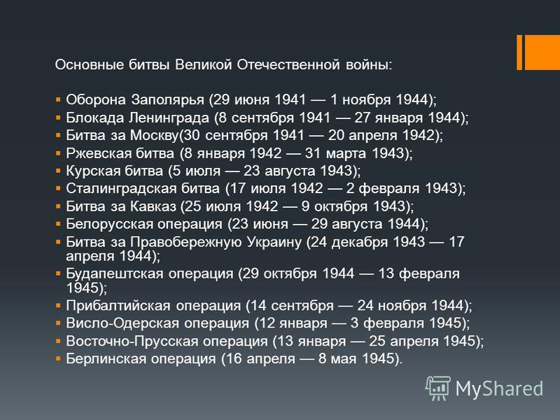 Основные битвы Великой Отечественной войны: Оборона Заполярья (29 июня 1941 1 ноября 1944); Блокада Ленинграда (8 сентября 1941 27 января 1944); Битва за Москву(30 сентября 1941 20 апреля 1942); Ржевская битва (8 января 1942 31 марта 1943); Курская б