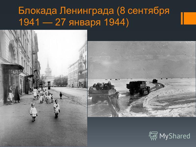 Блокада Ленинграда (8 сентября 1941 27 января 1944)