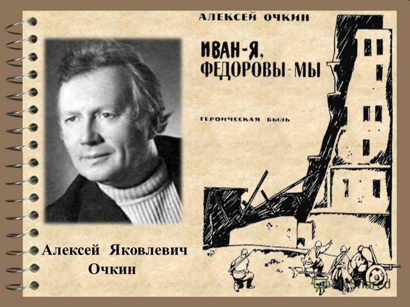 Алексей Яковлевич Очкин