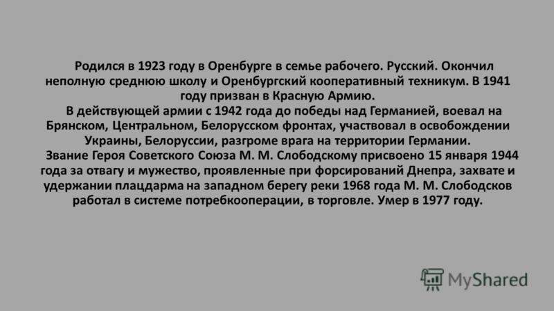 Родился в 1923 году в Оренбурге в семье рабочего. Русский. Окончил неполную среднюю школу и Оренбургский кооперативный техникум. В 1941 году призван в Красную Армию. В действующей армии с 1942 года до победы над Германией, воевал на Брянском, Централ