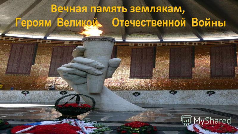 Вечная память землякам, Героям Великой Отечественной Во йны