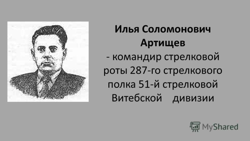 Илья Соломонович Артищев - командир стрелковой роты 287-го стрелкового полка 51-й стрелковой Витебской дивизии