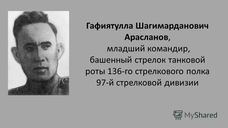 Гафиятулла Шагимарданович Арасланов, младший командир, башенный стрелок танковой роты 136-го стрелкового полка 97-й стрелковой дивизии