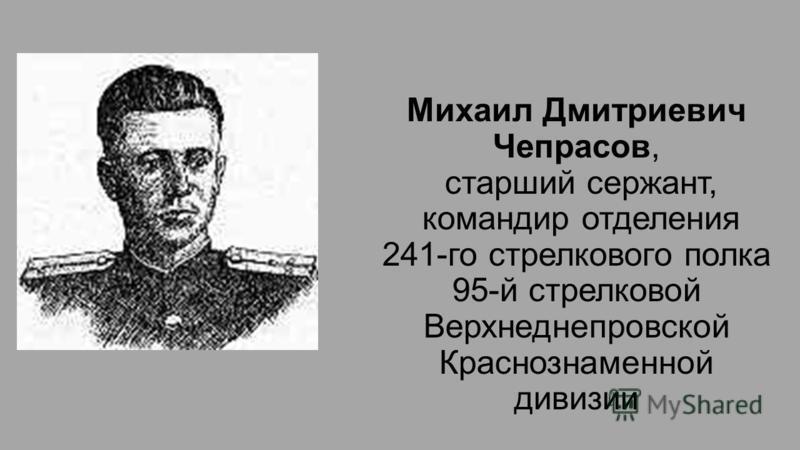 Михаил Дмитриевич Чепрасов, старший сержант, командир отделения 241-го стрелкового полка 95-й стрелковой Верхнеднепровской Краснознаменной дивизии