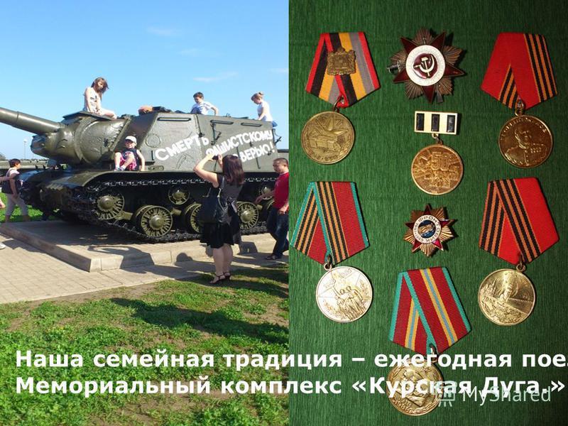 Наша семейная традиция – ежегодная поездка 9 Мая на Мемориальный комплекс «Курская Дуга.»