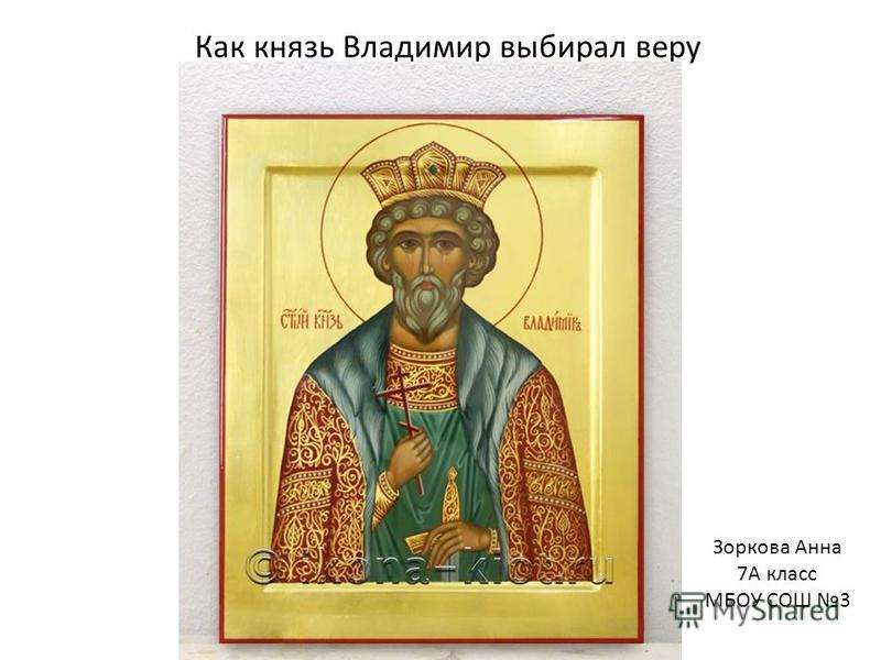 Как князь Владимир выбирал веру Зоркова Анна 7А класс МБОУ СОШ 3