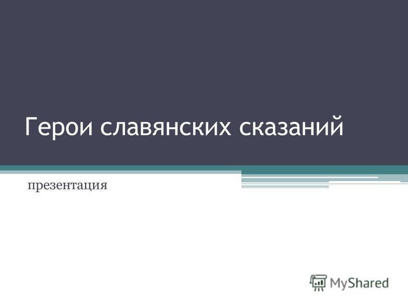 Герои славянских сказаний презентация
