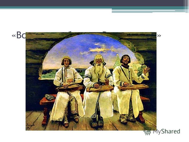 «Вспомним, братья, Руси славу…»