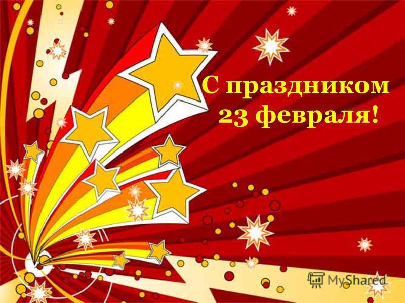 C праздником 23 февраля!