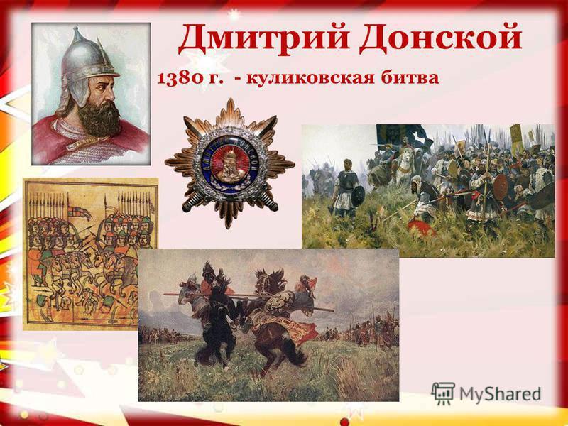Дмитрий Донской 1380 г. - куликовская битва