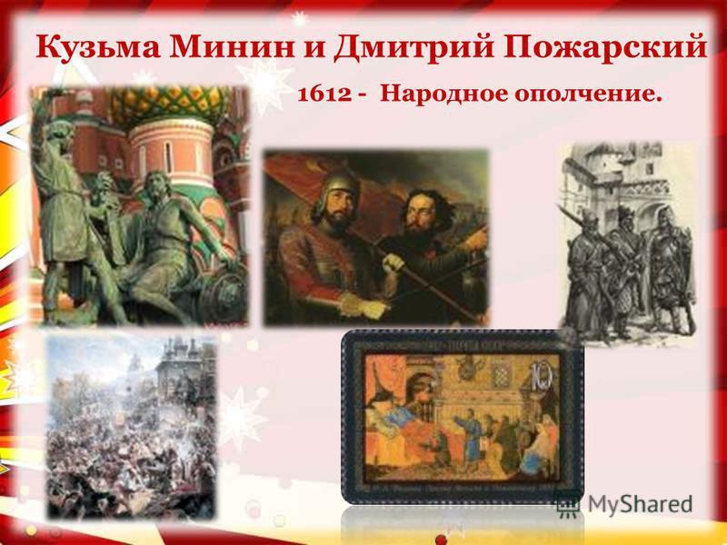 Кузьма Минин и Дмитрий Пожарский 1612 - Народное ополчение.