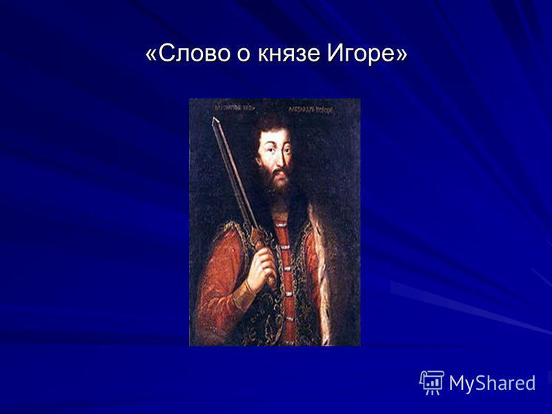 «Слово о князе Игоре»