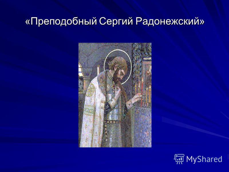 «Преподобный Сергий Радонежский»