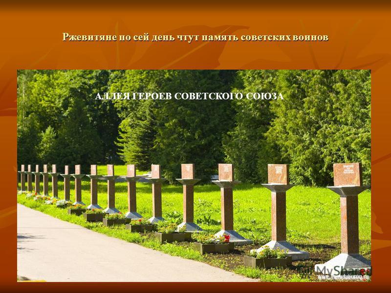 Ржевитяне по сей день чтут память советских воинов АЛЛЕЯ ГЕРОЕВ СОВЕТСКОГО СОЮЗА