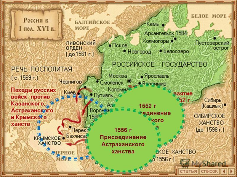 1552 г Присоединение Казанского ханства 1556 г Присоединение Астраханского ханства
