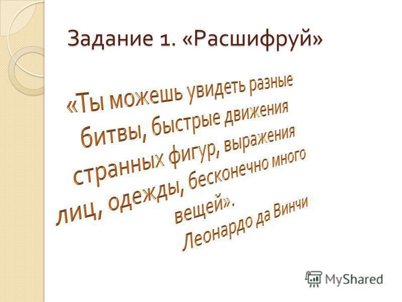 Задание 1. « Расшифруй »