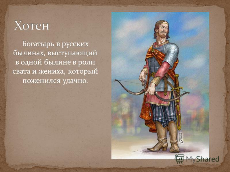 Богатырь в русских былинах, выступающий в одной былине в роли свата и жениха, который поженился удачно.